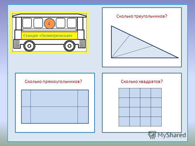 Станция «Геометрическая» 4 Сколько треугольников? Сколько квадратов?Сколько прямоугольников?