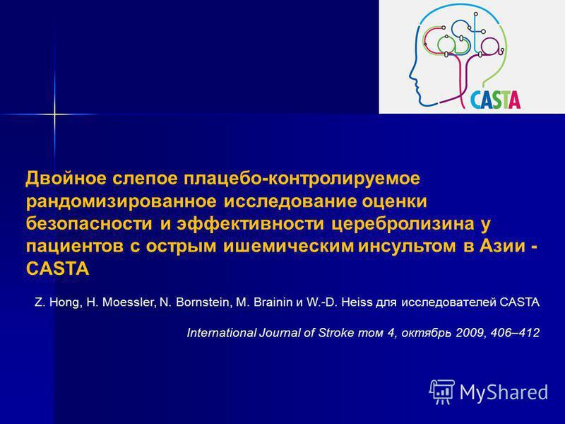 Двойное слепое плацебо-контролируемое рандомизированное исследование оценки безопасности и эффективности церебролизина у пациентов с острым ишемическим инсультом в Азии - CASTA Z. Hong, H. Moessler, N. Bornstein, M. Brainin и W.-D. Heiss для исследов