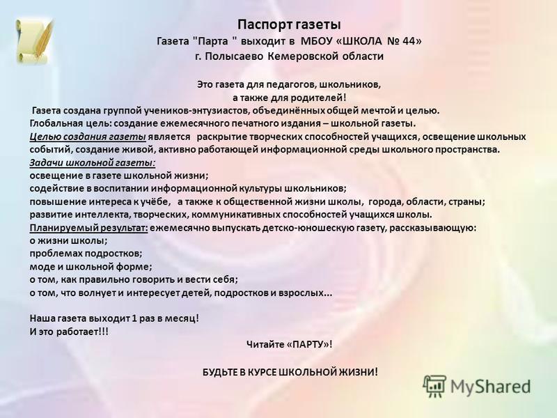 Паспорт газеты Газета