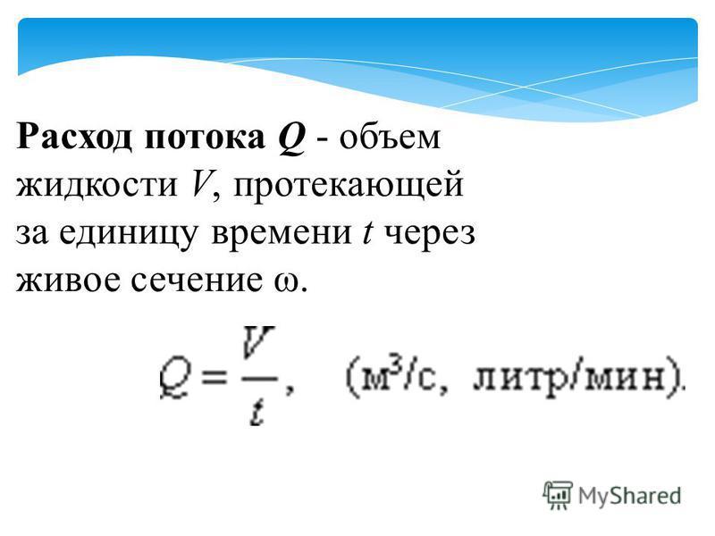 Расход потока Q - объем жидкости V, протекающей за единицу времени t через живое сечение ω.