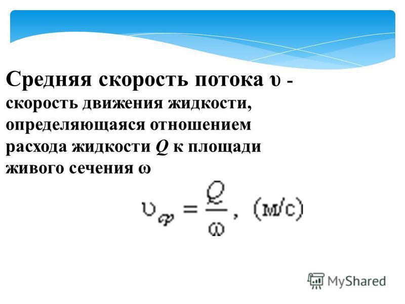 Средняя скорость потока υ - скорость движения жидкости, определяющаяся отношением расхода жидкости Q к площади живого сечения ω