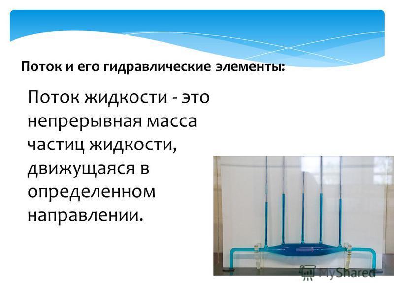 Поток и его гидравлические элементы: Поток жидкости - это непрерывная масса частиц жидкости, движущаяся в определенном направлении.