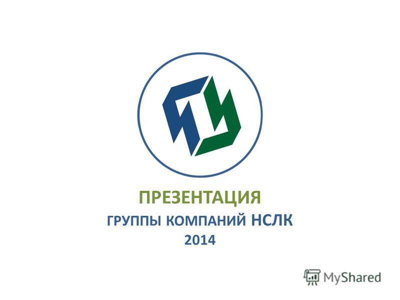ПРЕЗЕНТАЦИЯ ГРУППЫ КОМПАНИЙ НСЛК 2014