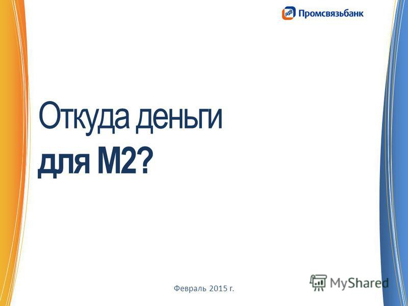Откуда деньги для М2? Февраль 2015 г.