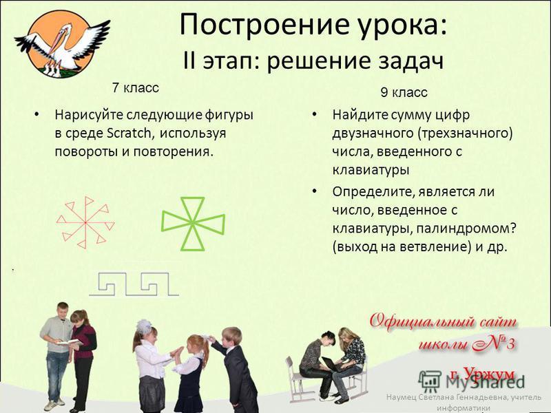Построение урока: II этап: решение задач Наумец Светлана Геннадьевна, учитель информатики Найдите сумму цифр двузначного (трехзначного) числа, введенного с клавиатуры Определите, является ли число, введенное с клавиатуры, палиндромом? (выход на ветвл