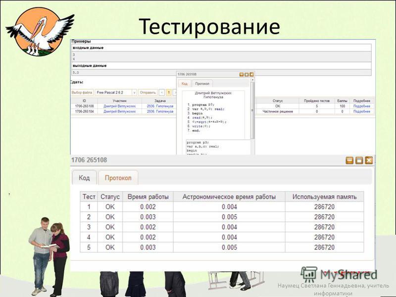 Тестирование Наумец Светлана Геннадьевна, учитель информатики