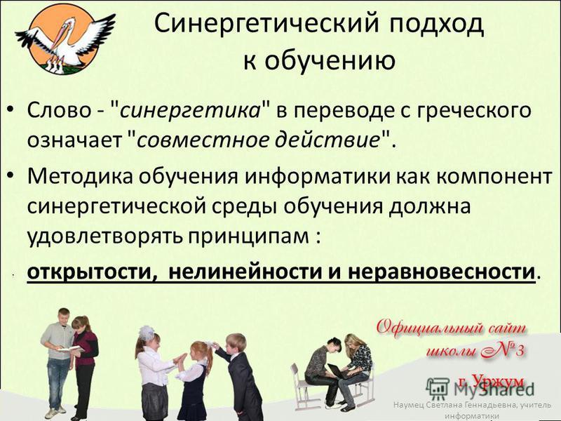 Синергетический подход к обучению Наумец Светлана Геннадьевна, учитель информатики Слово -
