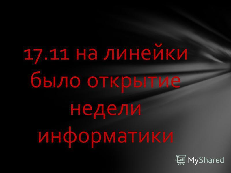 17.11 на линейки было открытие недели информатики