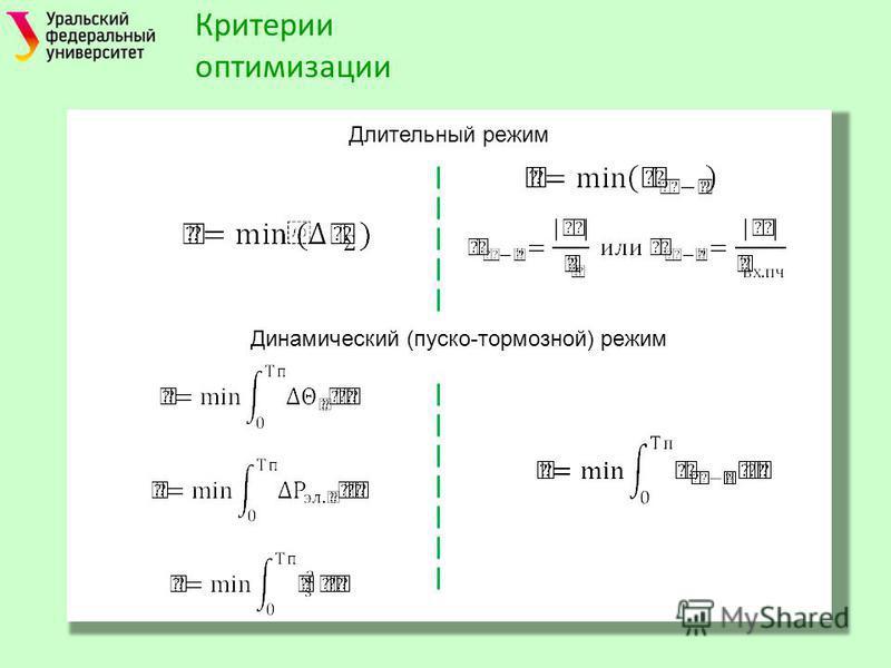 Критерии оптимизации Длительный режим Динамический (пуско-тормозной) режим