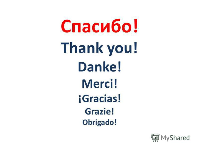 Спасибо! Thank you! Danke! Merci! ¡Gracias! Grazie! Obrigado!