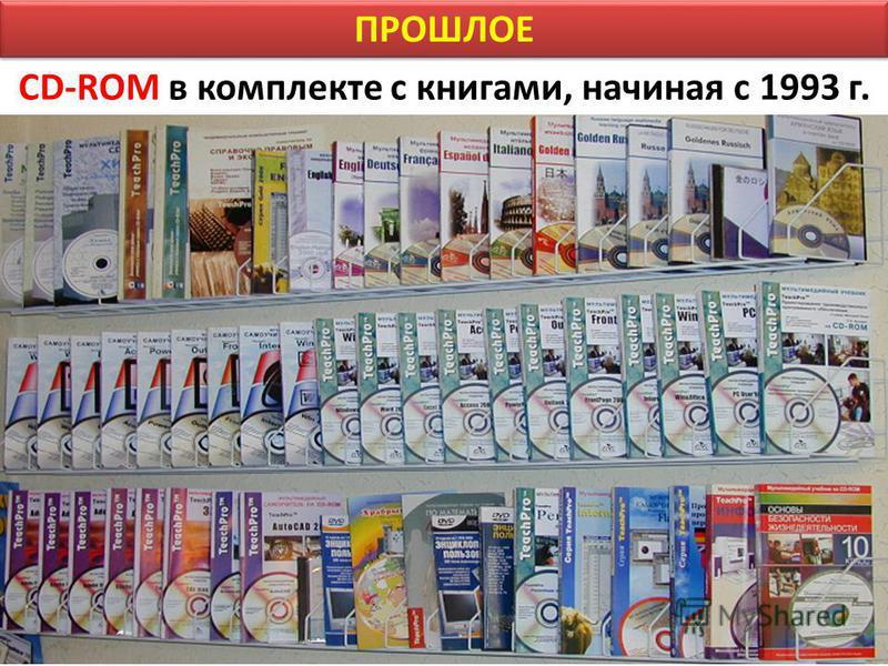 ПРОШЛОЕ CD-ROM в комплекте с книгами, начиная с 1993 г.