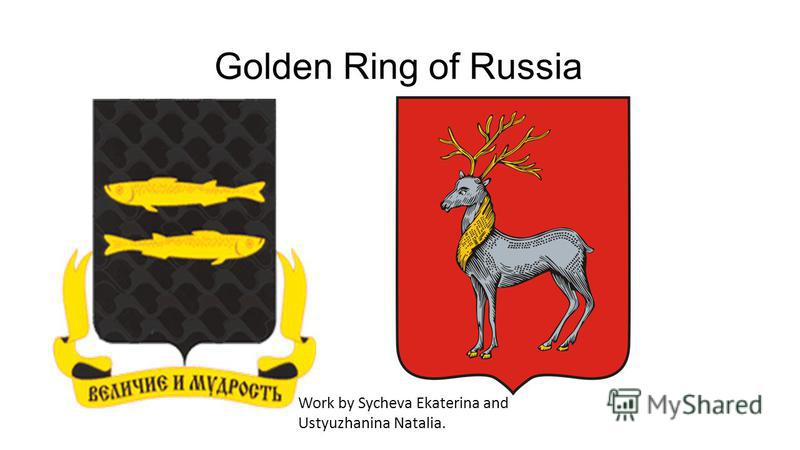 Golden Ring of Russia Work by Sycheva Ekaterina and Ustyuzhanina Natalia.