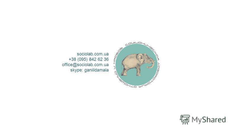 sociolab.com.ua +38 (095) 842 62 36 office@sociolab.com.ua skype: ganiildamala