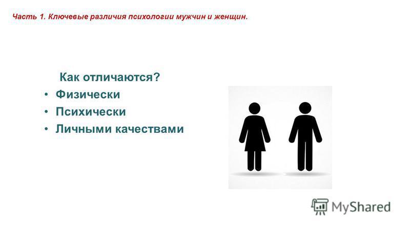 Как отличаются? Физически Психически Личными качествами Часть 1. Ключевые различия психологии мужчин и женщин.