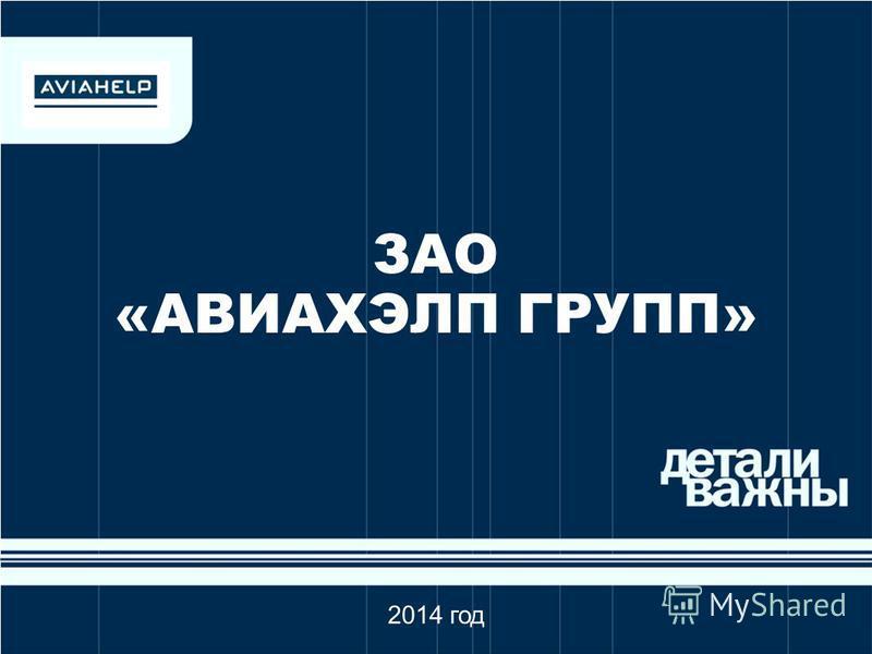 ЗАО «АВИАХЭЛП ГРУПП» 2014 год