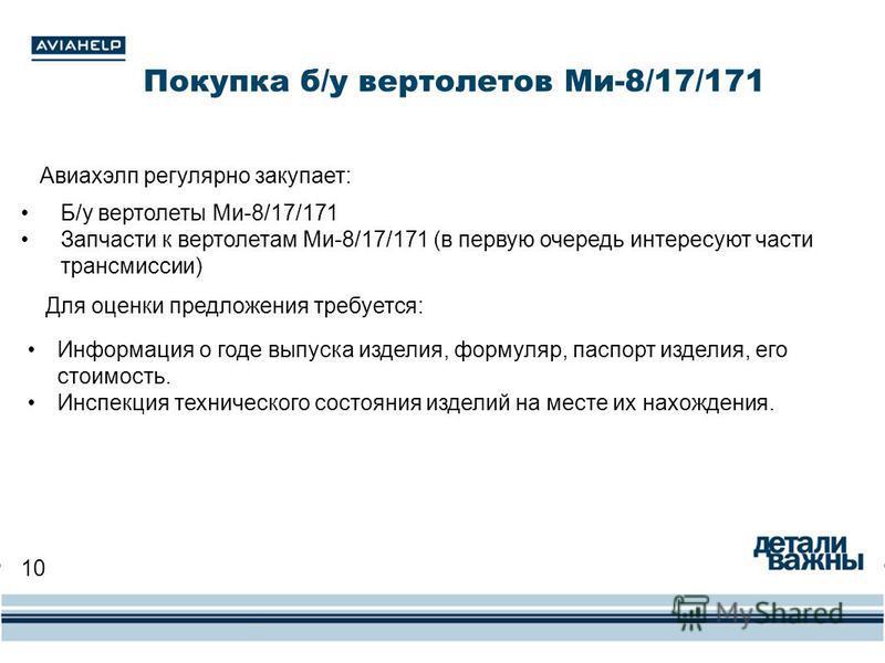 Покупка б/у вертолетов Ми-8/17/171 Авиахэлп регулярно закупает: Б/у вертолеты Ми-8/17/171 Запчасти к вертолетам Ми-8/17/171 (в первую очередь интересуют части трансмиссии) Для оценки предложения требуется: Информация о годе выпуска изделия, формуляр,