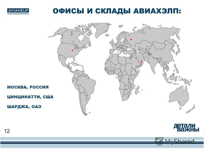 ОФИСЫ И СКЛАДЫ АВИАХЭЛП: МОСКВА, РОССИЯ ЦИНЦИНАТТИ, США ШАРДЖА, ОАЭ 12