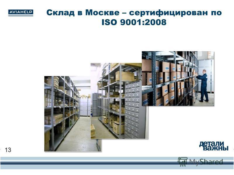 Склад в Москве – сертифицирован по ISO 9001:2008 13
