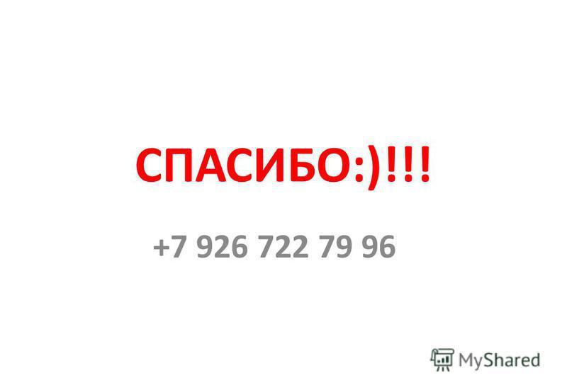 СПАСИБО:)!!! +7 926 722 79 96