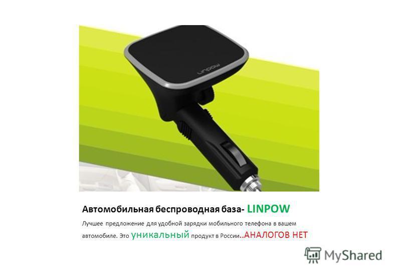 Автомобильная беспроводная база- LINPOW Лучшее предложение для удобной зарядки мобильного телефона в вашем автомобиле. Это уникальный продукт в России..АНАЛОГОВ НЕТ