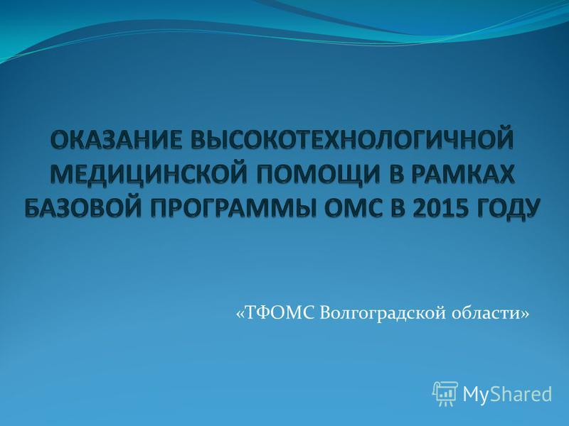 «ТФОМС Волгоградской области»