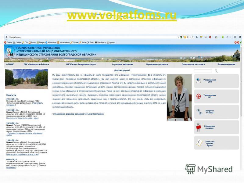 www.volgatfoms.ru