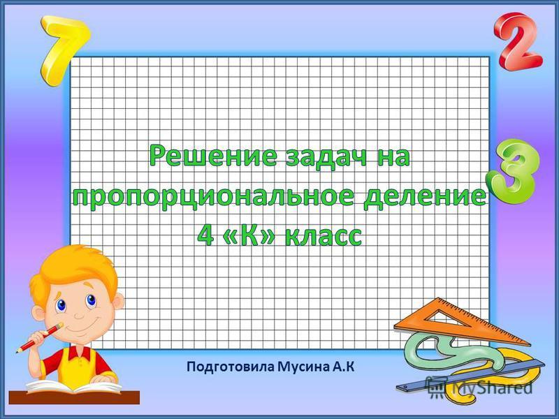Подготовила Мусина А.К