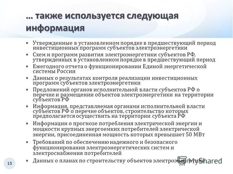 … также используется следующая информация Утвержденные в установленном порядке в предшествующий период инвестиционных программ субъектов электроэнергетики Схем и программ развития электроэнергетики субъектов РФ, утвержденных в установленном порядке в
