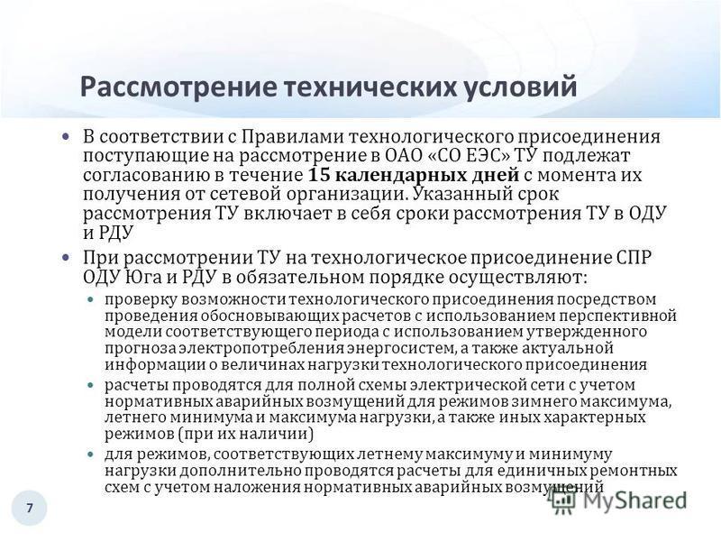Рассмотрение технических условий В соответствии с Правилами технологического присоединения поступающие на рассмотрение в ОАО « СО ЕЭС » ТУ подлежат согласованию в течение 15 календарных дней с момента их получения от сетевой организации. Указанный ср
