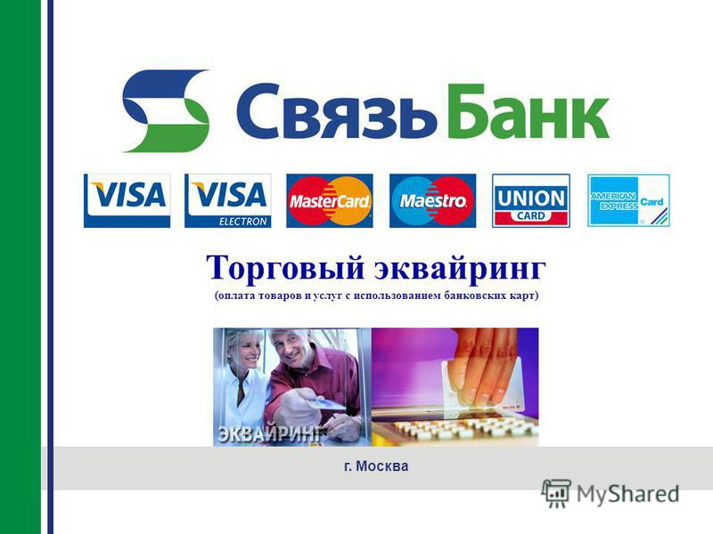 Торговый эквайринг (оплата товаров и услуг с использованием банковских карт) г. Москва