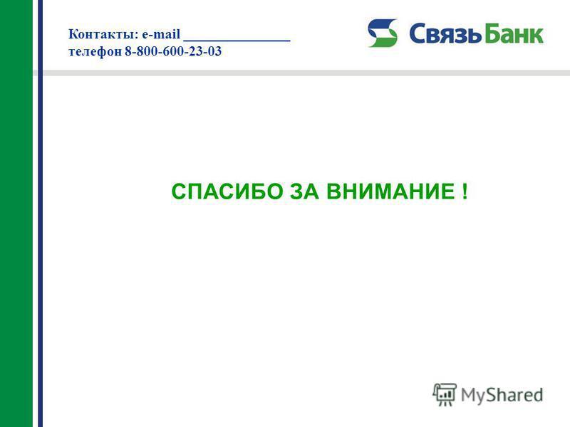 СПАСИБО ЗА ВНИМАНИЕ ! Контакты: e-mail _______________ телефон 8-800-600-23-03