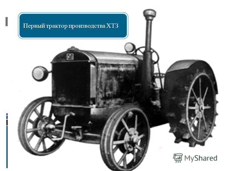 Первый трактор производства ХТЗ