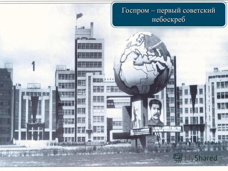 Госпром – первый советский небоскреб
