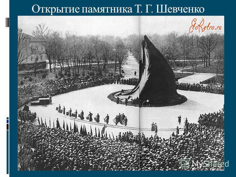 Открытие памятника Т. Г. Шевченко