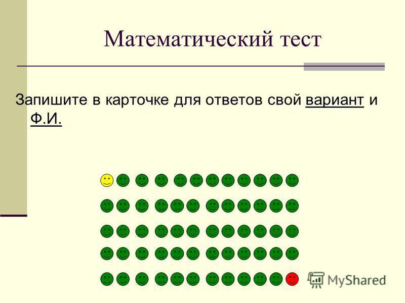 Математический тест Запишите в карточке для ответов свой вариант и Ф.И.