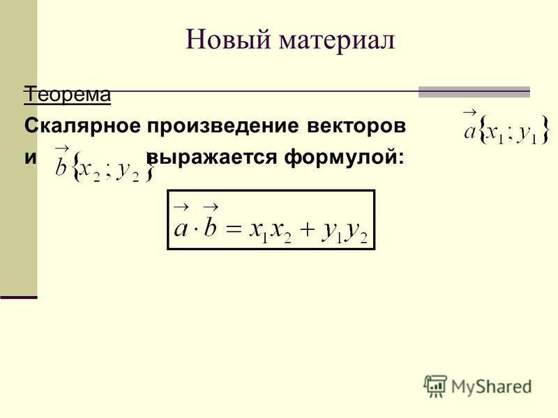 Новый материал Теорема Скалярное произведение векторов и выражается формулой: