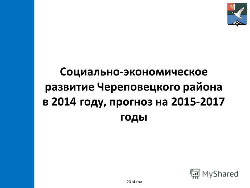 Социально-экономическое развитие Череповецкого района в 2014 году, прогноз на 2015-2017 годы 2014 год