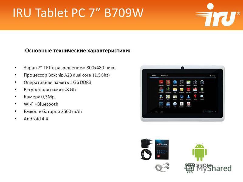 Основные технические характеристики: Экран 7 TFT с разрешением 800x480 пикс. Процессор Boxchip A23 dual core (1.5Ghz) Оперативная память 1 Gb DDR3 Встроенная память 8 Gb Камера 0,3Mp Wi-Fi+Bluetooth Емкость батареи 2500 mAh Android 4.4 IRU Tablet PC