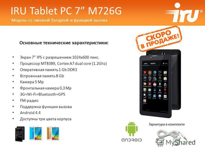 Основные технические характеристики: Экран 7 IPS с разрешением 1024x600 пикс. Процессор MT8389, Cortex A7 dual core (1.2Ghz) Оперативная память 1 Gb DDR3 Встроенная память 8 Gb Камера 5 Mp Фронтальная камера 0,3 Mp 3G+Wi-Fi+Bluetooth+GPS FM-радио Под
