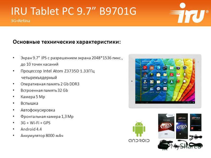Основные технические характеристики: Экран 9.7 IPS с разрешением экрана 2048*1536 пикс., до 10 точек касаний Процессор Intel Atom Z3735D 1.33ГГц четырехъядерный Оперативная память 2 Gb DDR3 Встроенная память 32 Gb Камера 5 Mp Вспышка Автофокусировка