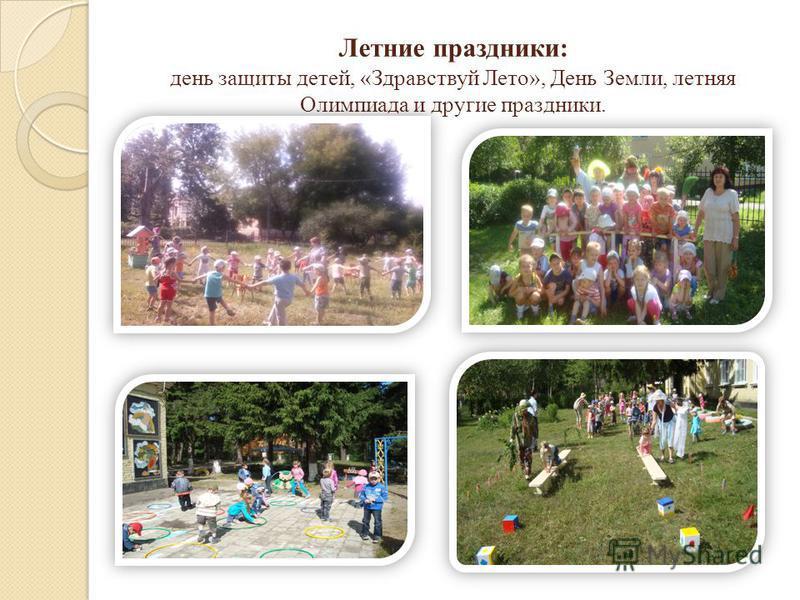 Летние праздники: день защиты детей, «Здравствуй Лето», День Земли, летняя Олимпиада и другие праздники.