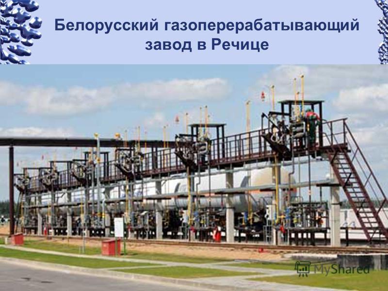 Белорусский газоперерабатывающий завод в Речице