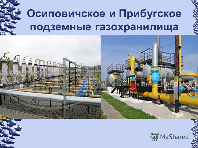 Осиповичское и Прибугское подземные газохранилища