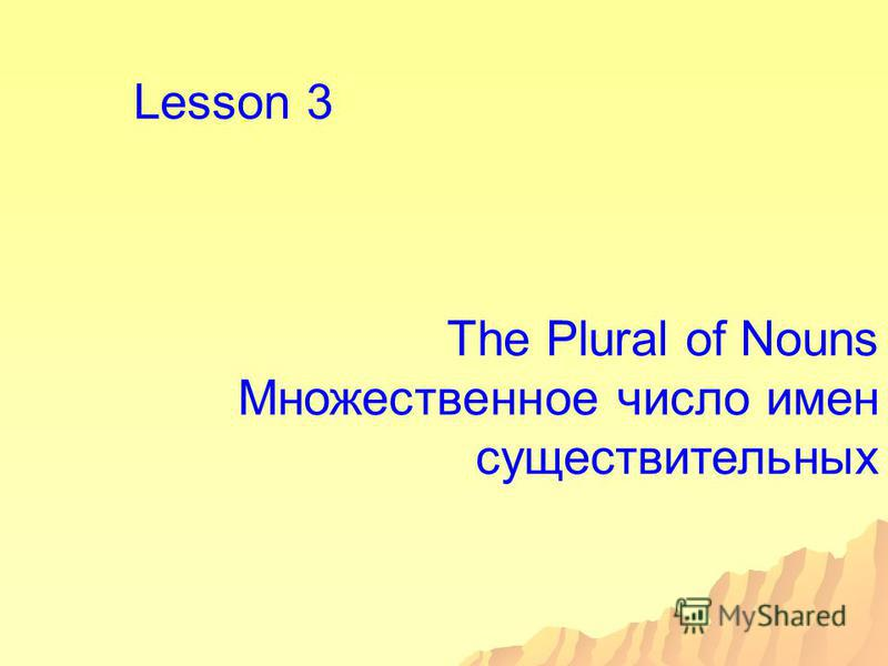 Lesson 3 The Plural of Nouns Множественное число имен существительных