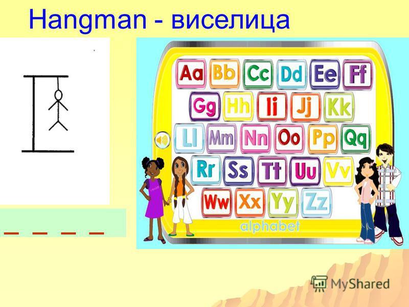 Hangman - виселица _ _