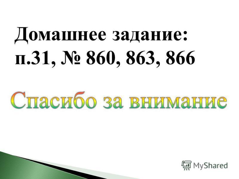 Домашнее задание: п.31, 860, 863, 866