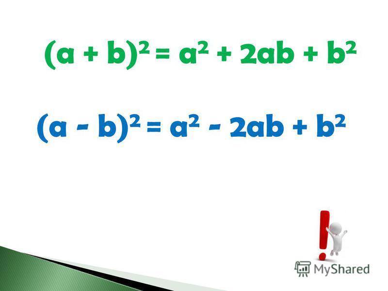 (a + b) 2 = a 2 + 2ab + b 2 (a - b) 2 = a 2 - 2ab + b 2