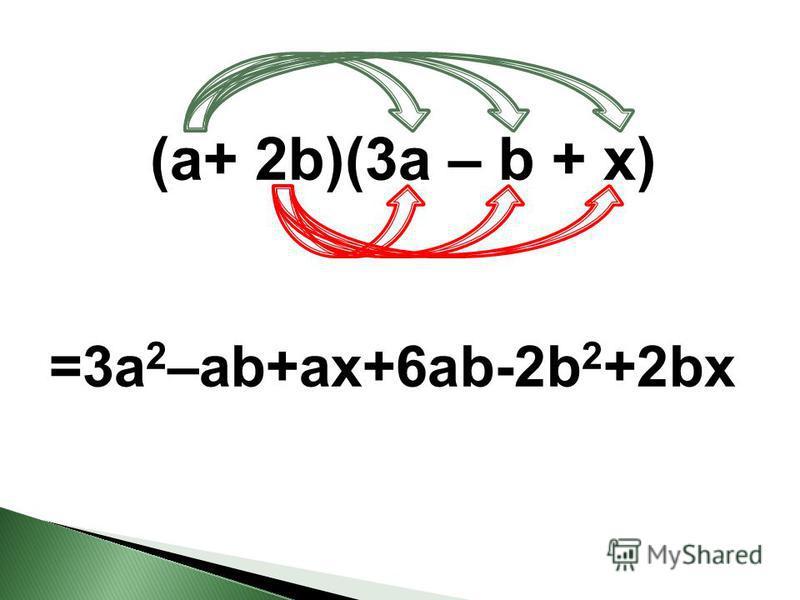 (a+ 2b)(3a – b + x) =3a 2 –ab+ax+6ab-2b 2 +2bx