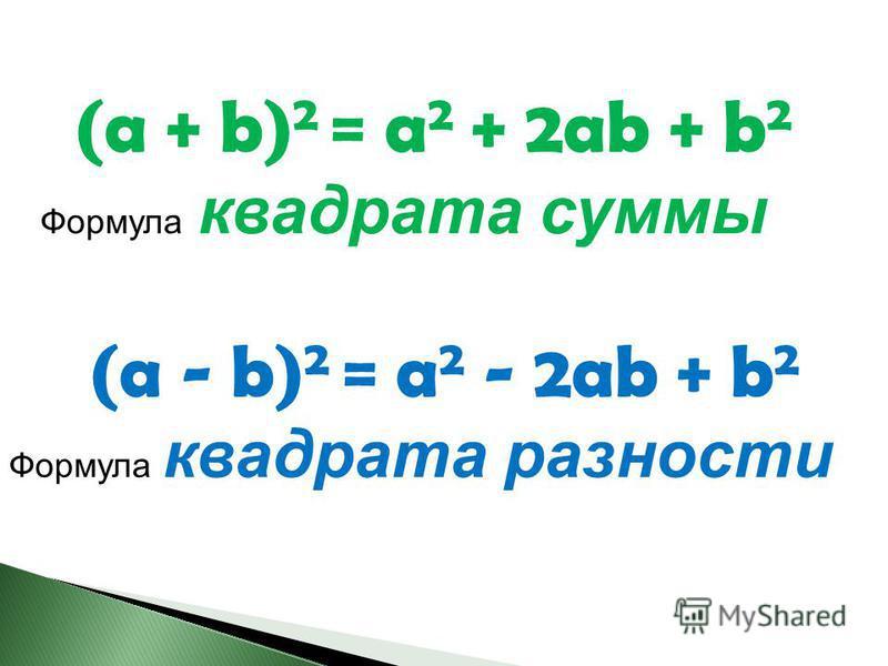 (a + b) 2 = a 2 + 2ab + b 2 Формула квадрата суммы (a - b) 2 = a 2 - 2ab + b 2 Формула квадрата разности