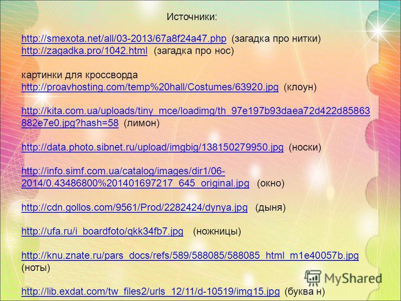 Источники: http://smexota.net/all/03-2013/67a8f24a47.phphttp://smexota.net/all/03-2013/67a8f24a47. php (загадка про нитки) http://zagadka.pro/1042.htmlhttp://zagadka.pro/1042. html (загадка про нос) картинки для кроссворда http://proavhosting.com/tem